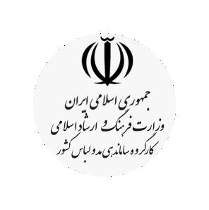 لوگو کارگروه ساماندهی مد و لباس کشور