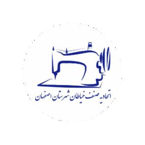 لوگو اتحادیه صنف خیاطان شهرستان اصفهان