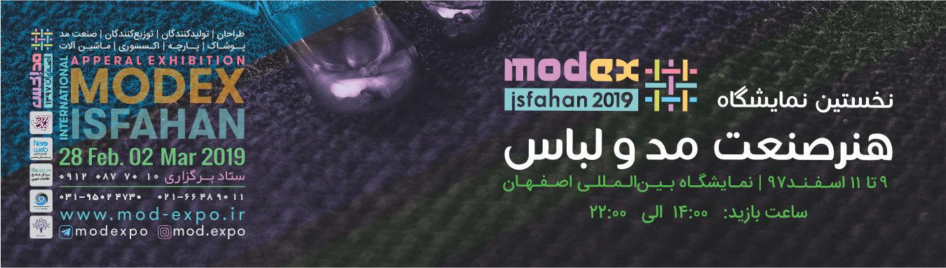 نمایشگاه مد اصفهان modex209